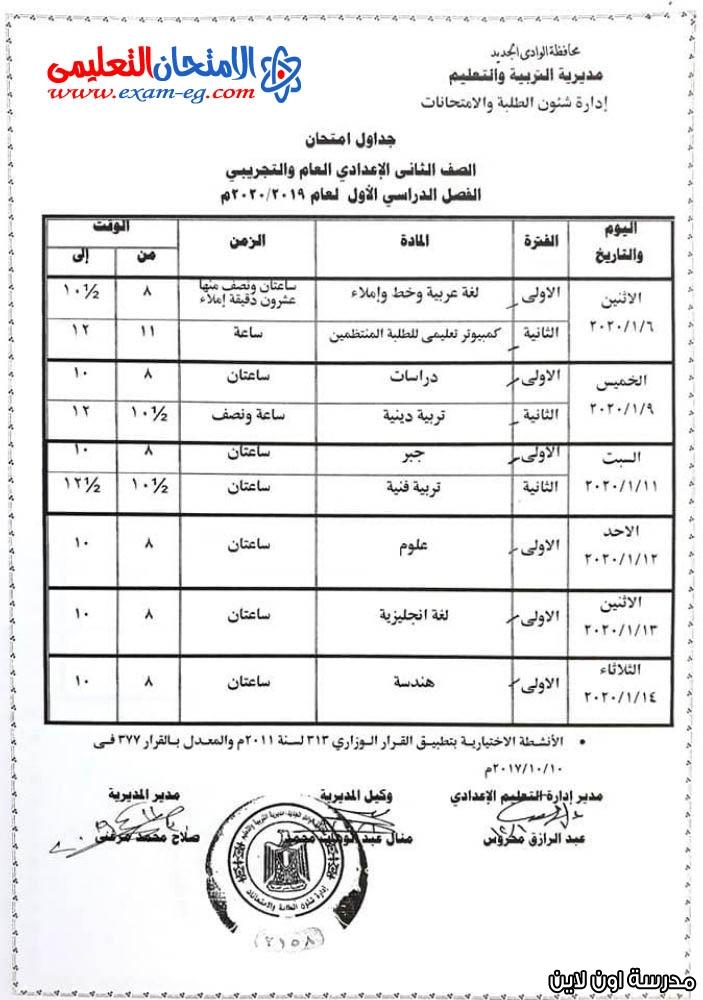 جدول امتحان الصف الثاني الإعدادي الترم الأول 2020 الوادى الجديد