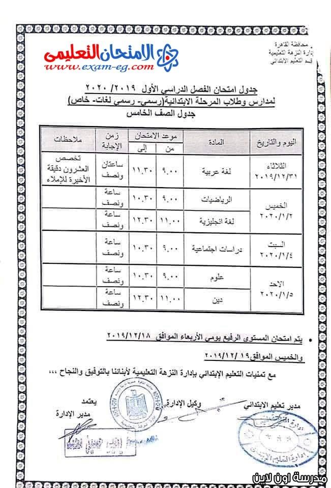 جدول خامسة ابتدائى بالقاهرة الترم الاول