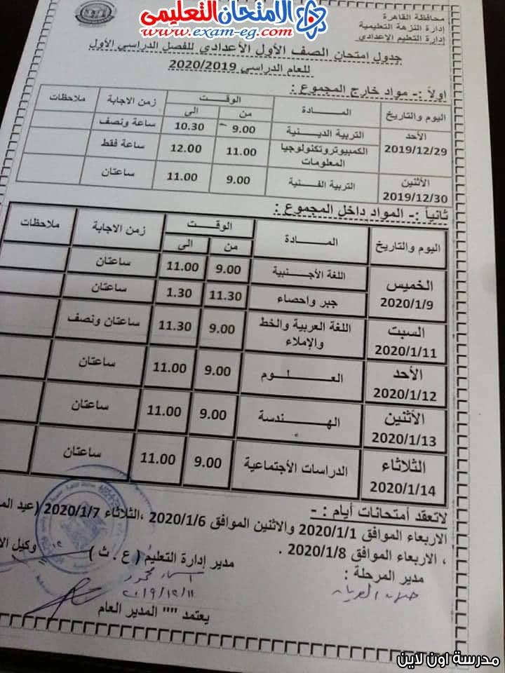 جدول اولى اعدادى بالقاهرة الترم الاول