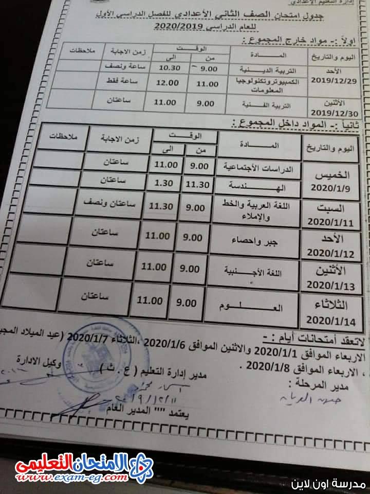 جدول تانية اعدادى بالقاهرة الترم الاول