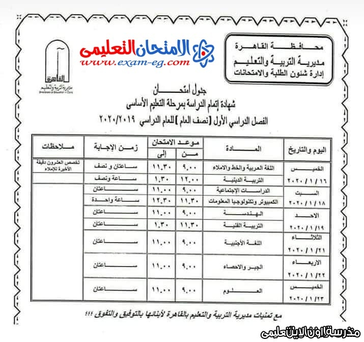 جدول ثالثة اعدادى بالقاهرة الترم الاول
