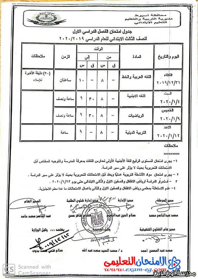 جدول ثالثة ابتدائى الفصل الدراسي الاول باسيوط
