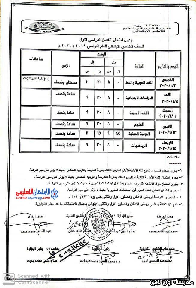جدول خامسة ابتدائى الفصل الدراسي الاول باسيوط