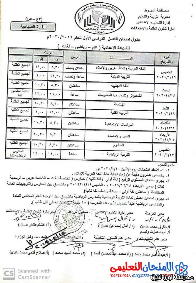 جدول ثالثة اعدادى الفصل الدراسي الاول باسيوط