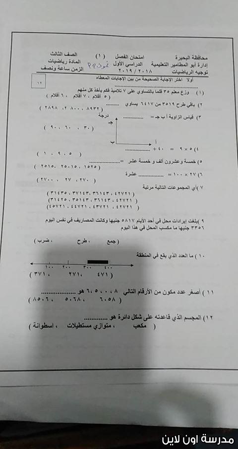 امتحان رياضيات 3 ابتدائى البحيرة