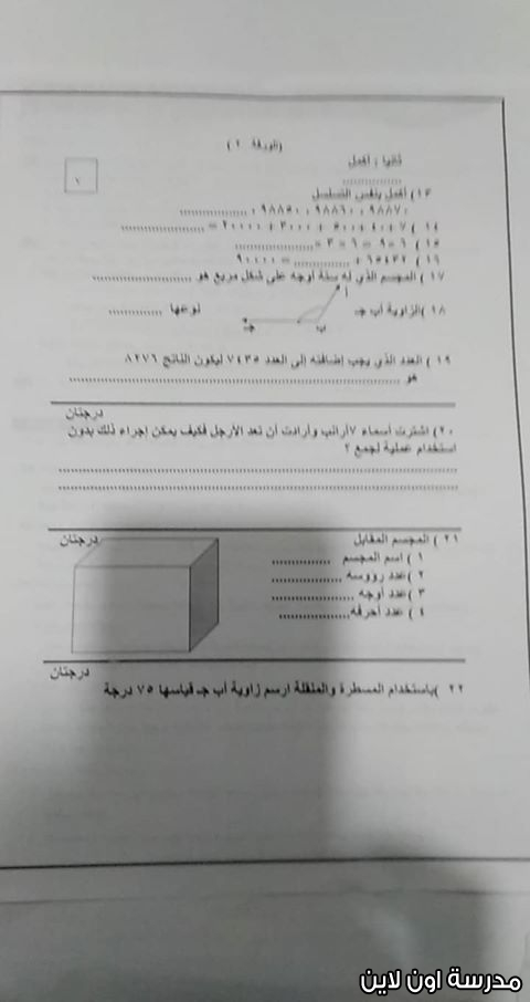 امتحان رياضيات 3 ابتدائى البحيرة 2