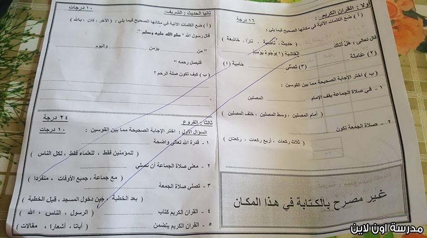 امتحان دين 3 ابتدائى سوهاج 2