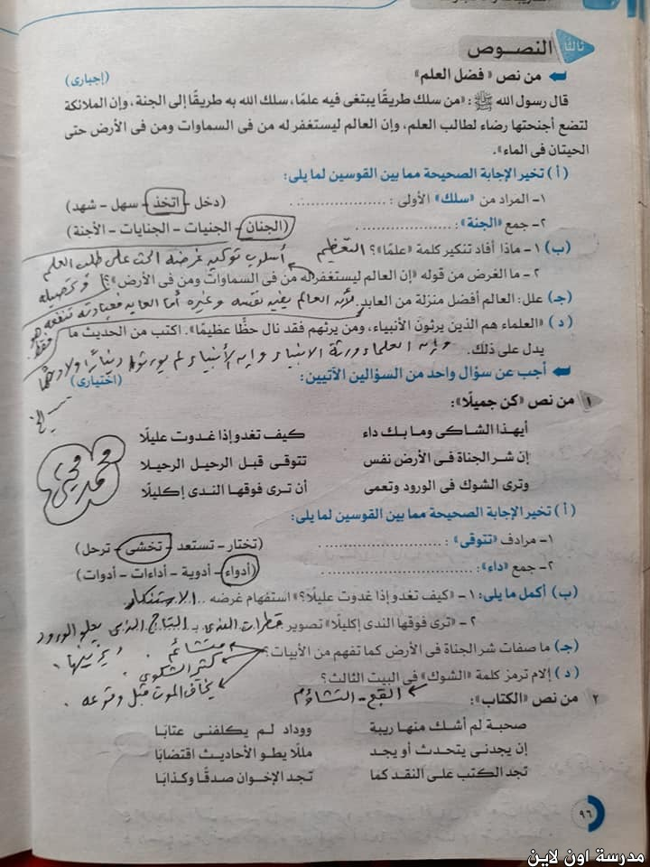 كتاب الامتحان للصف الاول الاعدادى عربي 2021