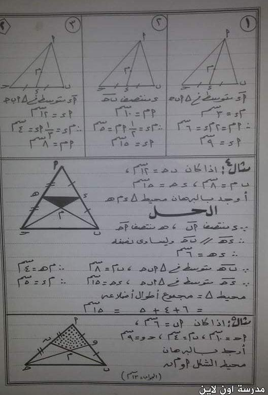 مراجعة الهندسة للصف الثانى الاعدادى الترم الاول أ/ أشرف حسن  161169154829912