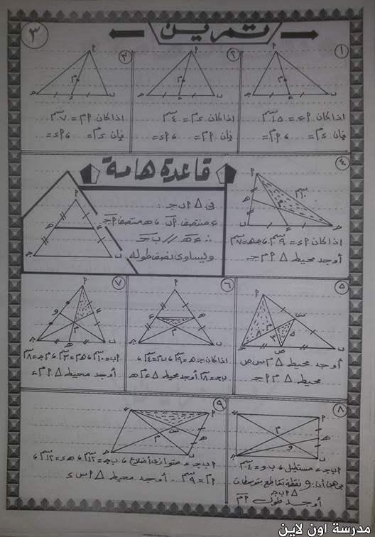 مراجعة الهندسة للصف الثانى الاعدادى الترم الاول أ/ أشرف حسن  161169154832263