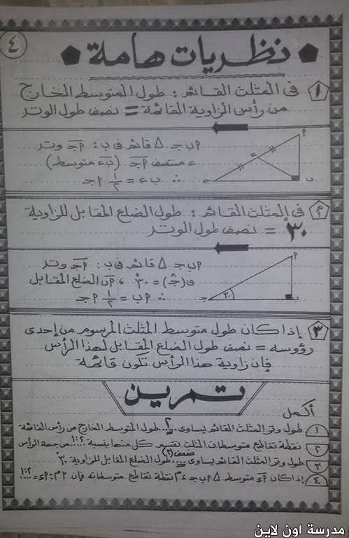 مراجعة الهندسة للصف الثانى الاعدادى الترم الاول أ/ أشرف حسن  161169154834554