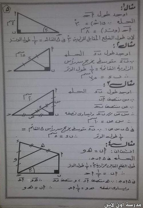 مراجعة الهندسة للصف الثانى الاعدادى الترم الاول أ/ أشرف حسن  16116915483685