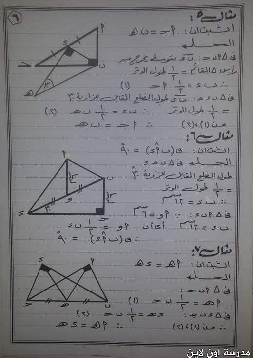 مراجعة الهندسة للصف الثانى الاعدادى الترم الاول أ/ أشرف حسن  161169154839096
