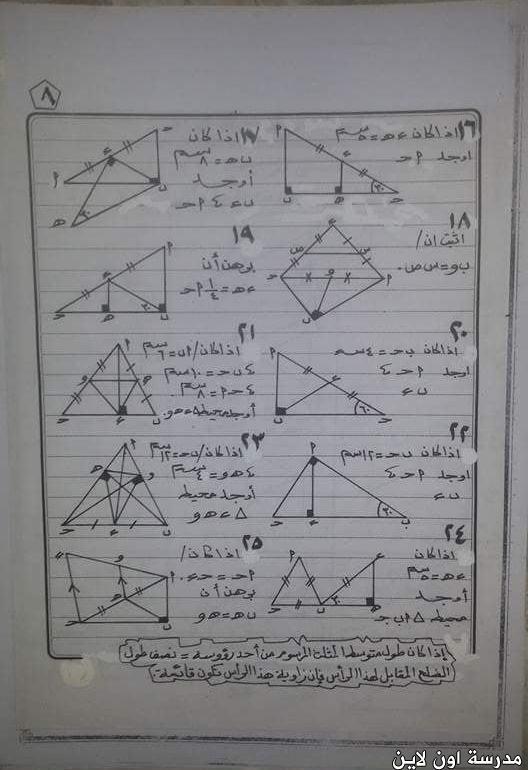 مراجعة الهندسة للصف الثانى الاعدادى الترم الاول أ/ أشرف حسن  161169154844148