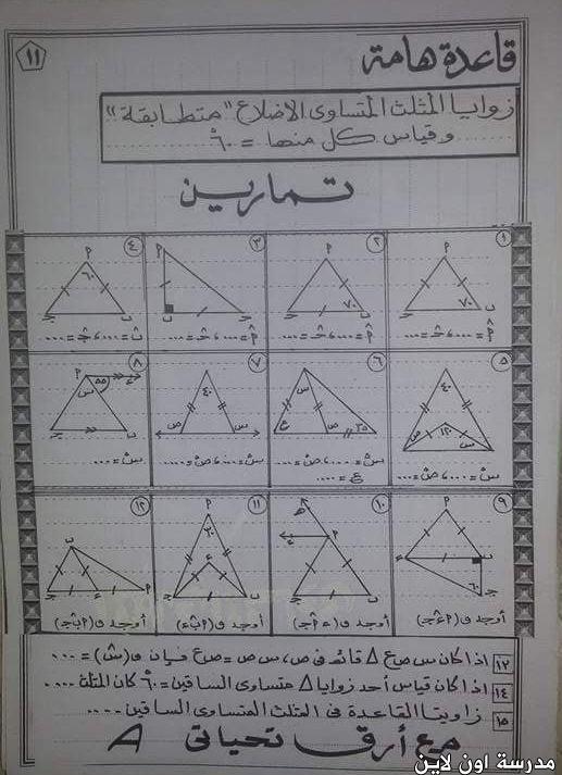 مراجعة الهندسة للصف الثانى الاعدادى الترم الاول أ/ أشرف حسن  1611691548514911