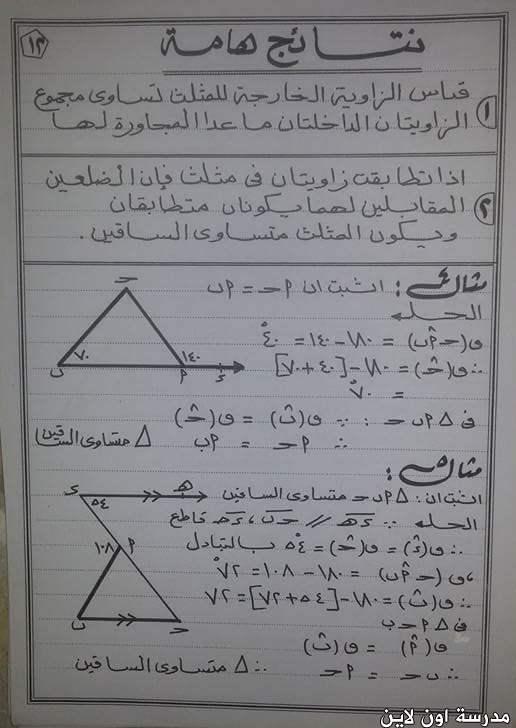 مراجعة الهندسة للصف الثانى الاعدادى الترم الاول أ/ أشرف حسن  1611691548538412