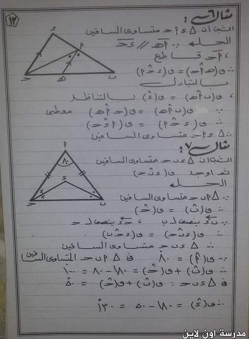 مراجعة الهندسة للصف الثانى الاعدادى الترم الاول أ/ أشرف حسن  1611691548561113
