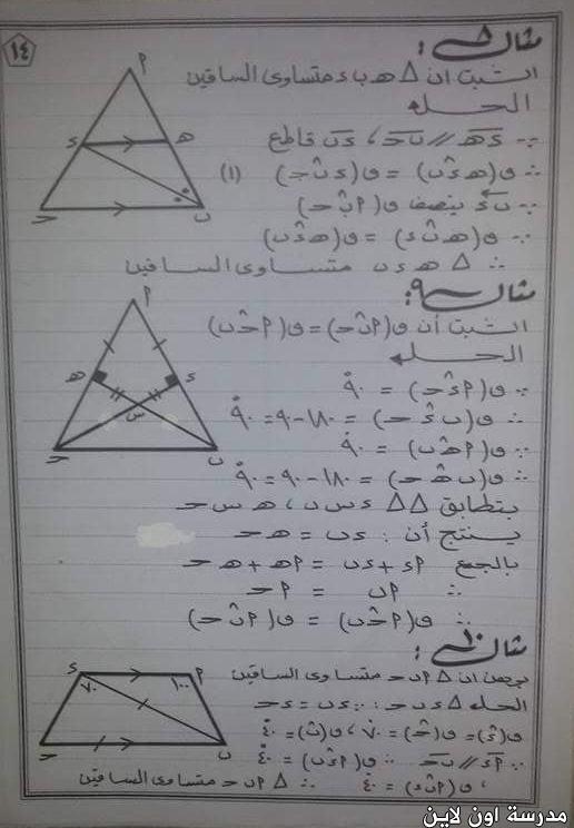 مراجعة الهندسة للصف الثانى الاعدادى الترم الاول أ/ أشرف حسن  1611691548583414