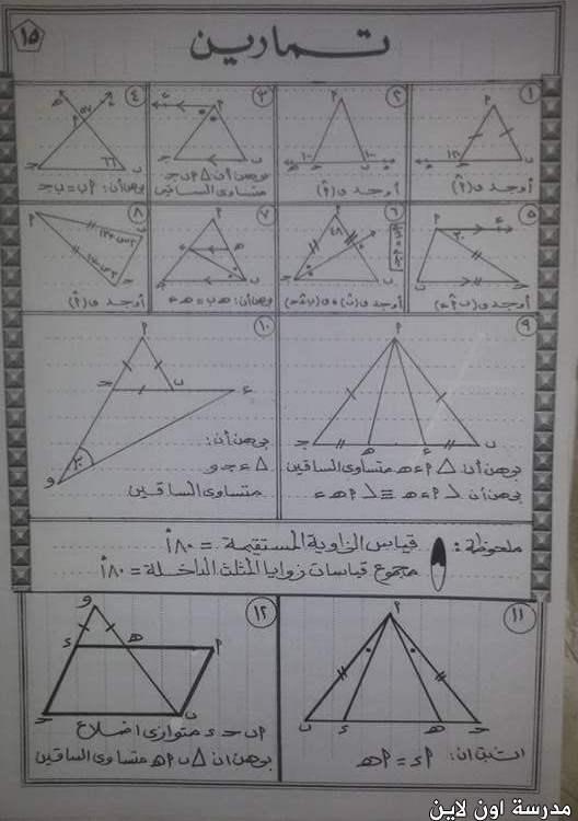 مراجعة الهندسة للصف الثانى الاعدادى الترم الاول أ/ أشرف حسن  161169154860615