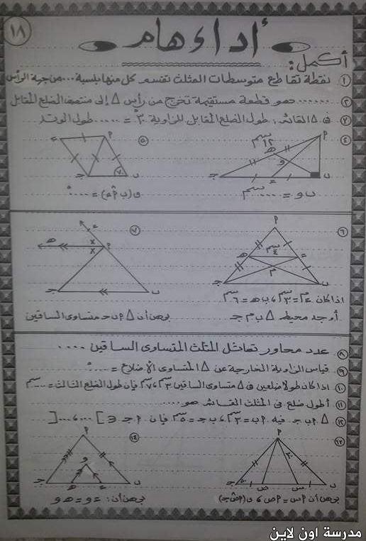 مراجعة الهندسة للصف الثانى الاعدادى الترم الاول أ/ أشرف حسن  1611691548674718