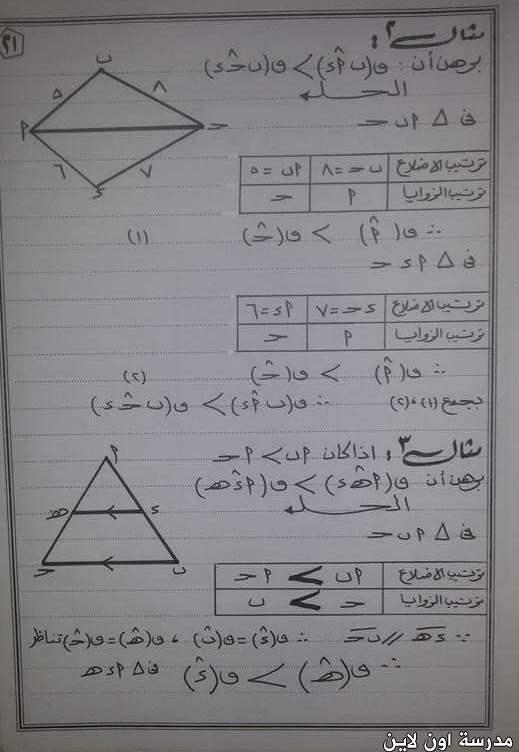 مراجعة الهندسة للصف الثانى الاعدادى الترم الاول أ/ أشرف حسن  161169402839931