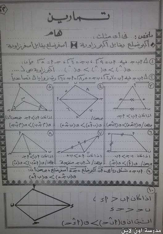 مراجعة الهندسة للصف الثانى الاعدادى الترم الاول أ/ أشرف حسن  161169402844812