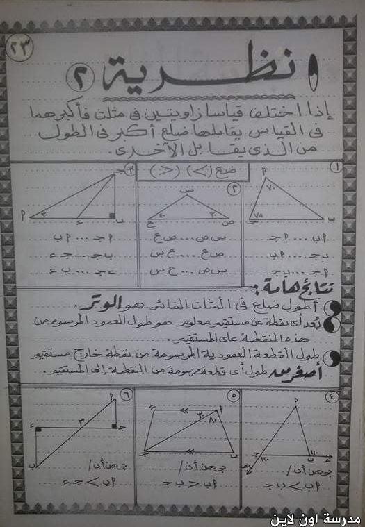 مراجعة الهندسة للصف الثانى الاعدادى الترم الاول أ/ أشرف حسن  161169402848673
