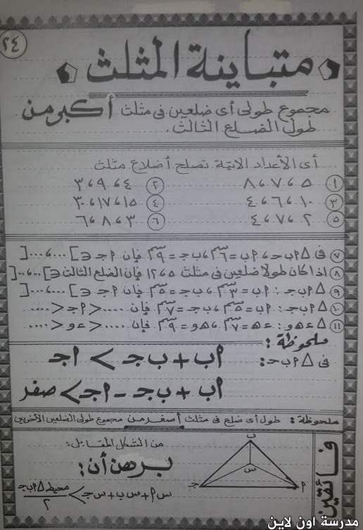 مراجعة الهندسة للصف الثانى الاعدادى الترم الاول أ/ أشرف حسن  161169402851924