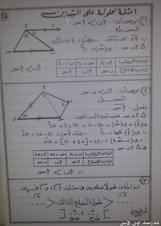 مراجعة الهندسة للصف الثانى الاعدادى الترم الاول أ/ أشرف حسن  161169402854945