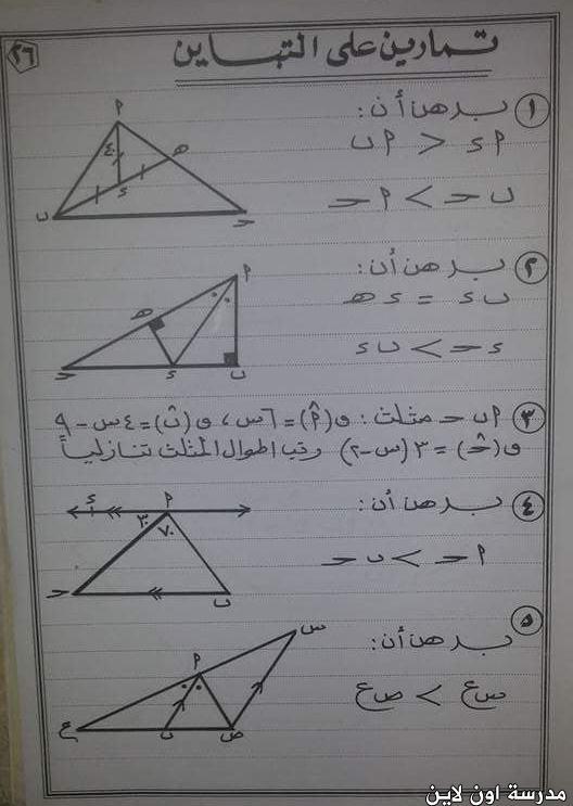مراجعة الهندسة للصف الثانى الاعدادى الترم الاول أ/ أشرف حسن  161169402857486