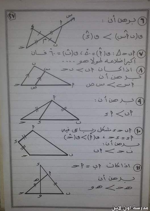مراجعة الهندسة للصف الثانى الاعدادى الترم الاول أ/ أشرف حسن  16116940286047