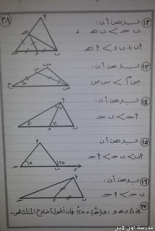 مراجعة الهندسة للصف الثانى الاعدادى الترم الاول أ/ أشرف حسن  161169402863218